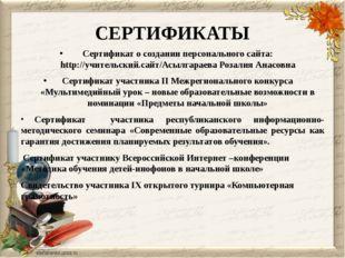 СЕРТИФИКАТЫ Сертификат о создании персонального сайта: http://учительский.сай