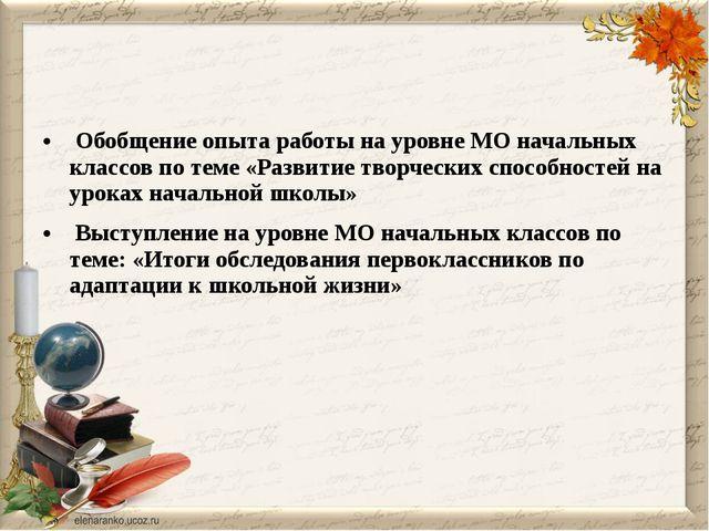 Обобщение опыта работы на уровне МО начальных классов по теме «Развитие твор...