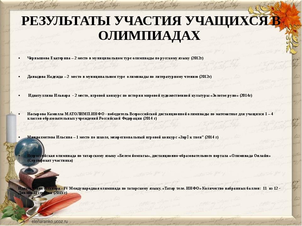 РЕЗУЛЬТАТЫ УЧАСТИЯ УЧАЩИХСЯ В ОЛИМПИАДАХ Чернышова Екатерина – 2 место в муни...