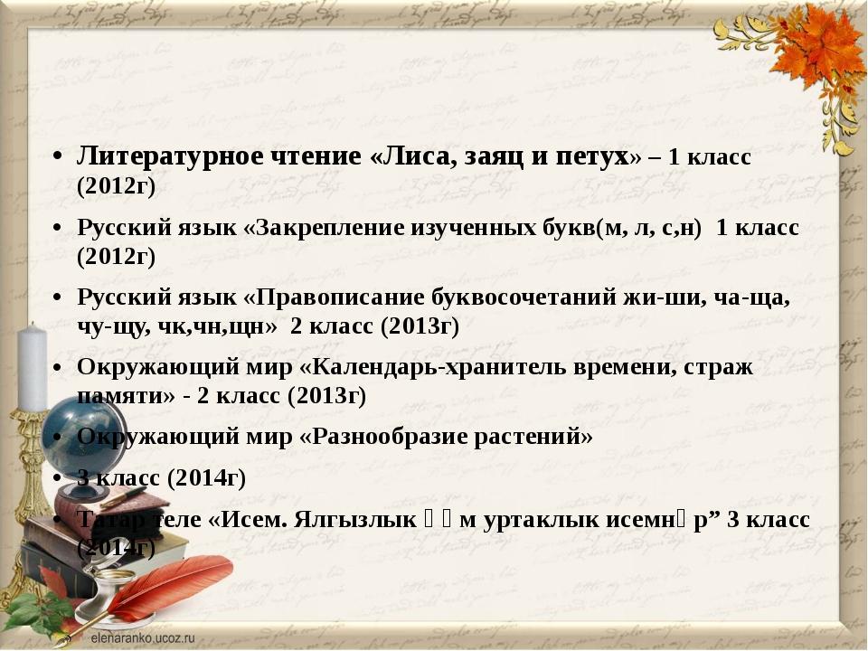 Литературное чтение «Лиса, заяц и петух» – 1 класс (2012г) Русский язык «Зак...