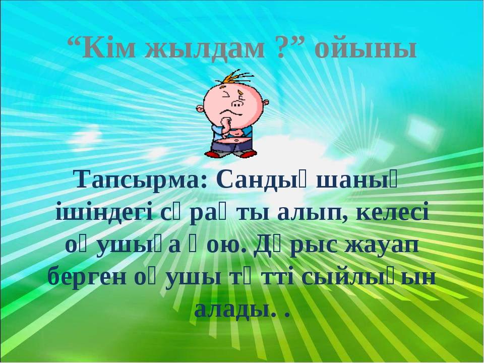 """""""Кім жылдам ?"""" ойыны Тапсырма: Сандықшаның ішіндегі сұрақты алып, келесі оқуш..."""