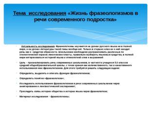 Актуальность исследования. Фразеологизмы изучаются на уроках русского язык