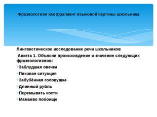 Лингвистическое исследование речи школьников Анкета 1. Объясни происхождение
