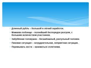 Длинный рубль–большой и лёгкий заработок. Мамаево побоище– полнейший беспо