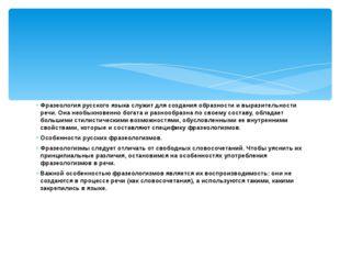 Фразеология русского языка служит для создания образности и выразительности р