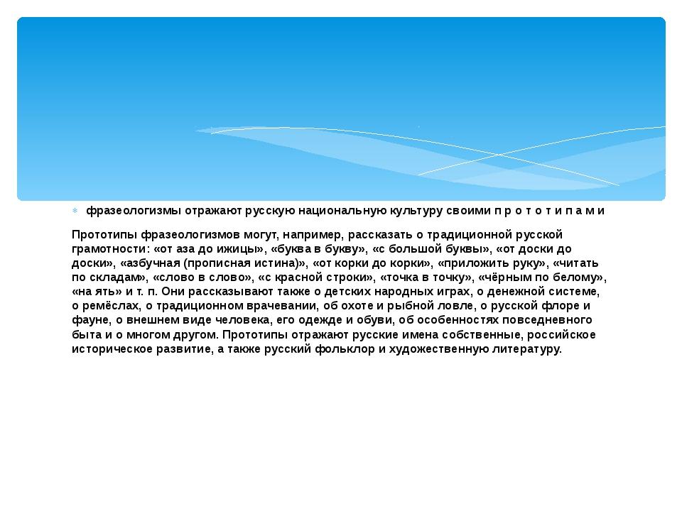 фразеологизмы отражают русскую национальную культуру своими п р о т о т и п а...