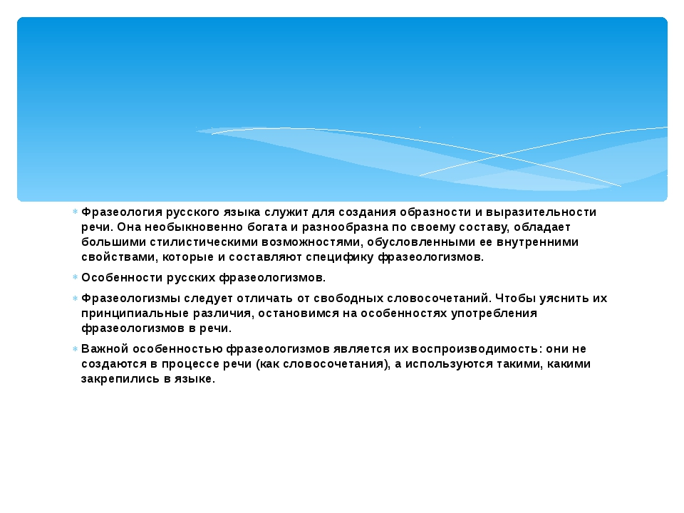 Фразеология русского языка служит для создания образности и выразительности р...