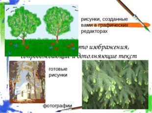 Иллюстрации – это изображения, сопровождающие и дополняющие текст рисунки, со