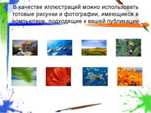 В качестве иллюстраций можно использовать готовые рисунки и фотографии, имеющ