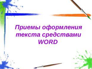 Приемы оформления текста средствами WORD