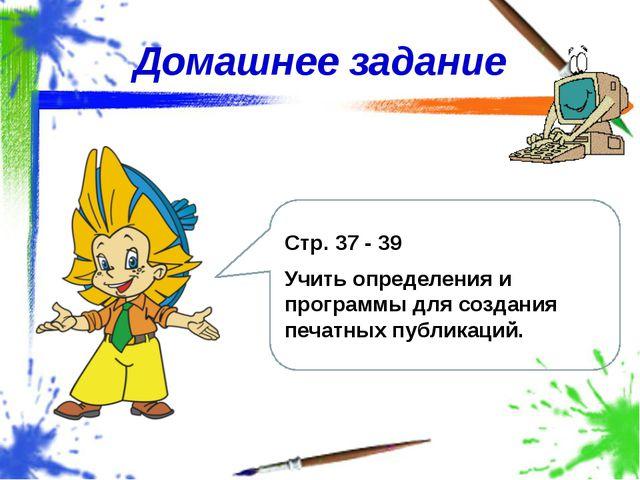 Домашнее задание Стр. 37 - 39 Учить определения и программы для создания печа...