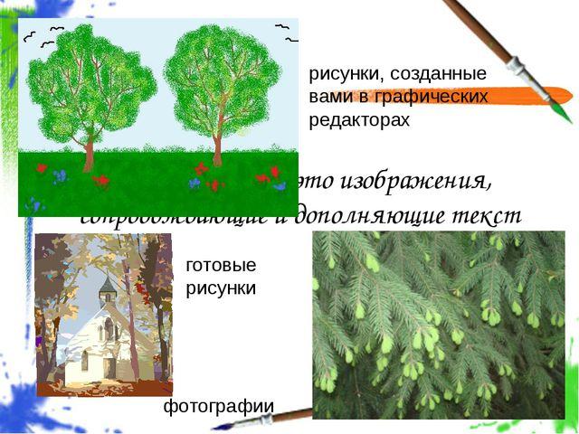 Иллюстрации – это изображения, сопровождающие и дополняющие текст рисунки, со...
