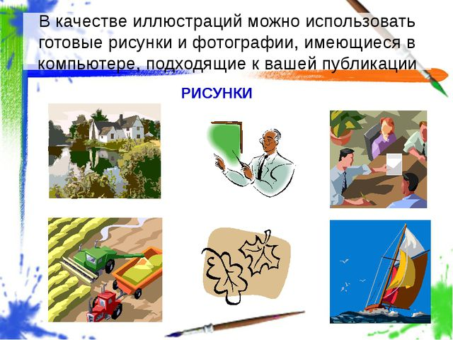В качестве иллюстраций можно использовать готовые рисунки и фотографии, имеющ...