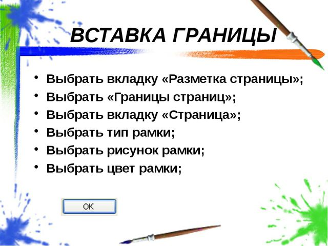 Выбрать вкладку «Разметка страницы»; Выбрать «Границы страниц»; Выбрать вклад...
