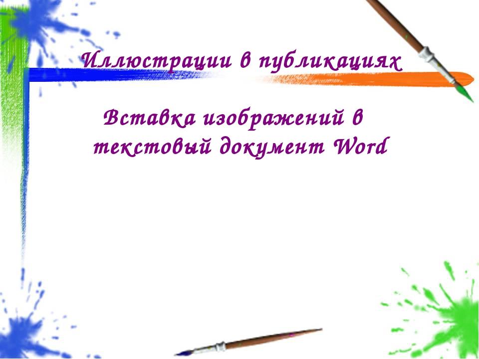 Иллюстрации в публикациях Вставка изображений в текстовый документ Word