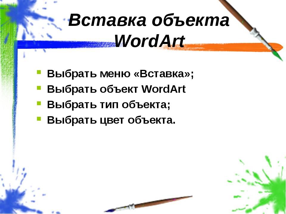 Вставка объекта WordArt Выбрать меню «Вставка»; Выбрать объект WordArt Выбрат...