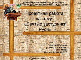 Муниципальное бюджетное учреждение Дивеевская средняя общеобразовательная шко