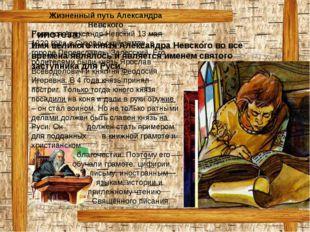 Гипотеза: Имя великого князя Александра Невского во все времена являлось и яв