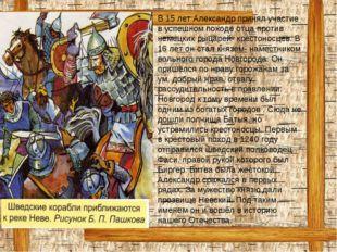 В 15 лет Александр принял участие в успешном походе отца против немецких рыца
