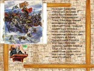 Но вскоре новая беда обрушилась на Север. В поход пошли немецкие рыцари. Они