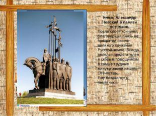 Князь Александр Невский в памяти потомков. После своей кончины, благоверный К