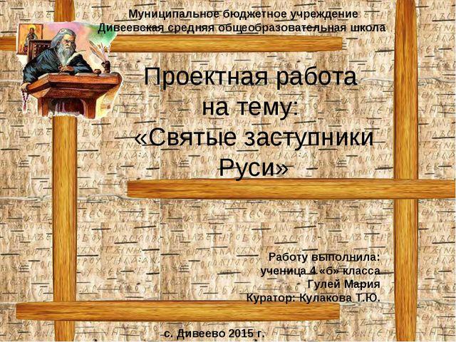 Муниципальное бюджетное учреждение Дивеевская средняя общеобразовательная шко...