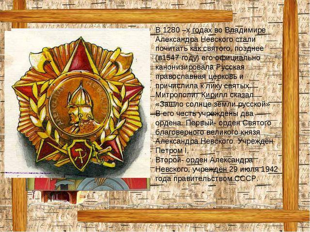 В 1280 –х годах во Владимире Александра Невского стали почитать как святого,...
