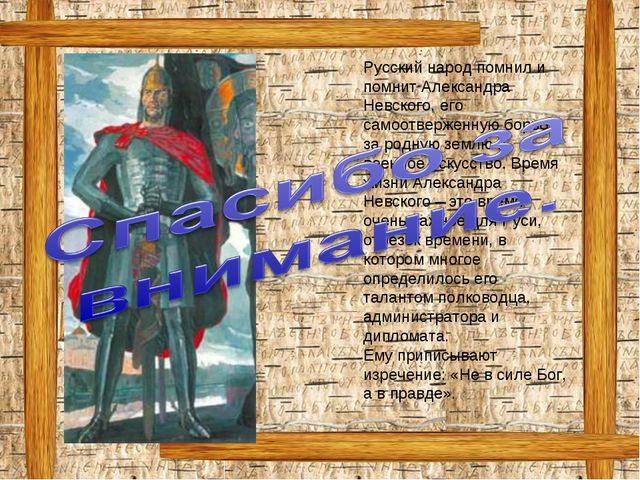 Русский народ помнил и помнит Александра Невского, его самоотверженную борьбу...
