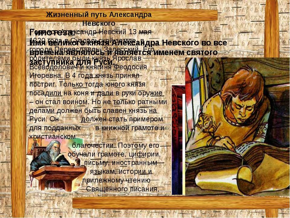 Гипотеза: Имя великого князя Александра Невского во все времена являлось и яв...