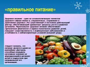 «правильное питание»