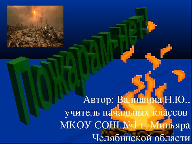 Автор: Валишина Н.Ю., учитель начальных классов МКОУ СОШ №1 г. Миньяра Челяб...