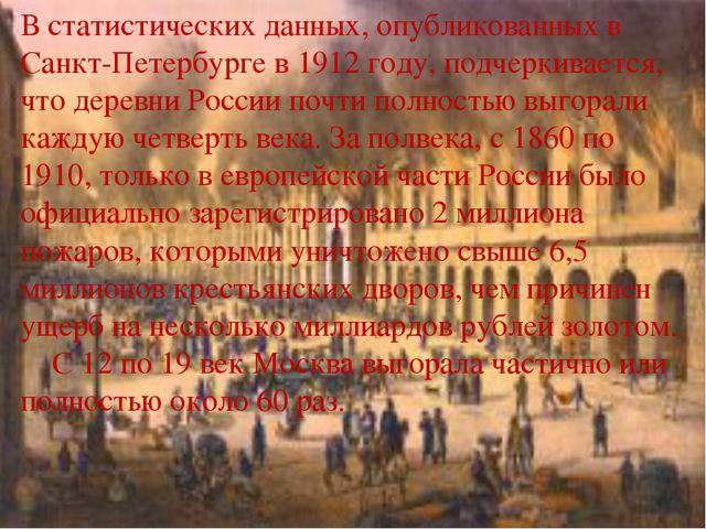 В статистических данных, опубликованных в Санкт-Петербурге в 1912 году, подче...