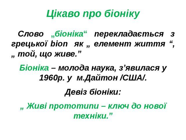 """Цікаво про біоніку Слово """"біоніка"""" перекладається з грецької bion як """" елемен..."""