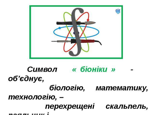Символ « біоніки » - об'єднує, біологію, математику, технологію, – перехреще...