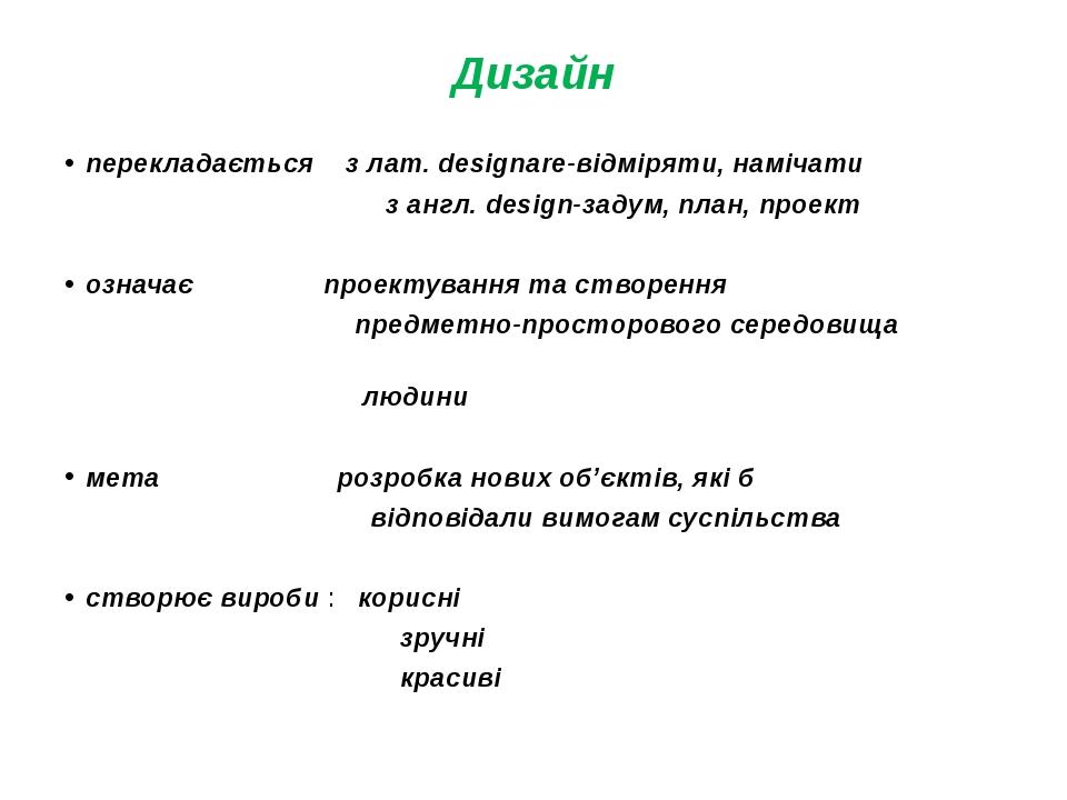 Дизайн перекладається з лат. designare-відміряти, намічати з англ. design-зад...