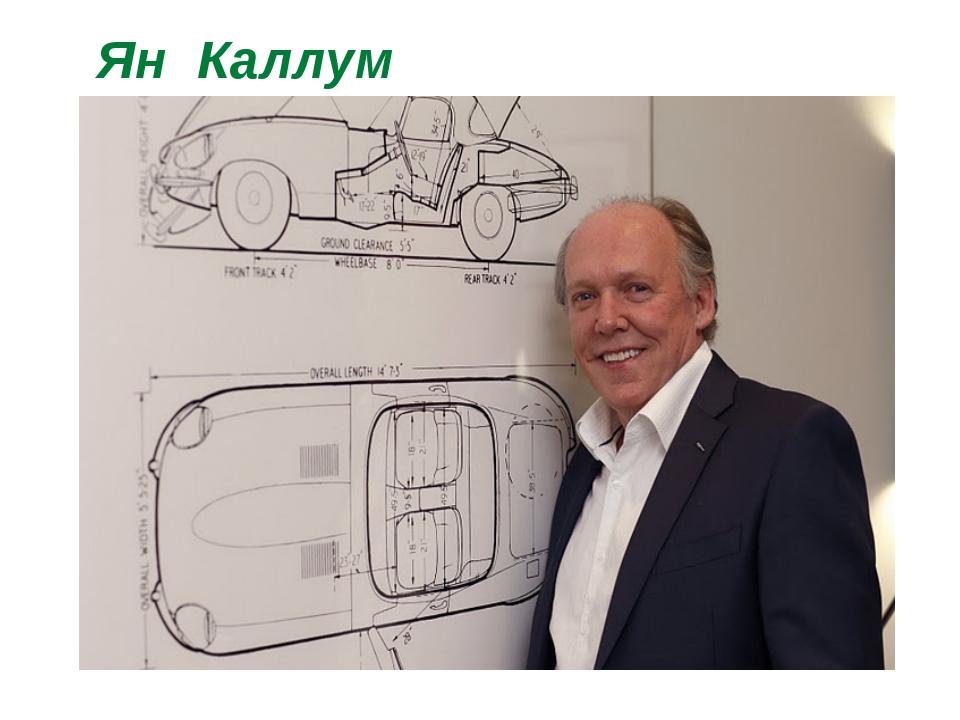 Ян Каллум