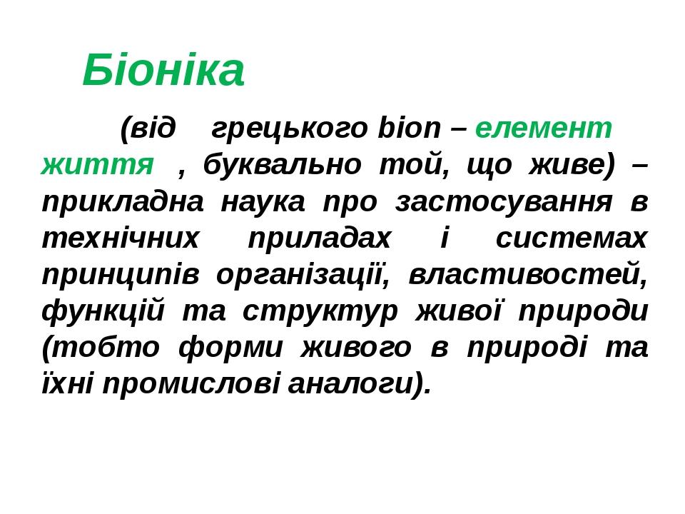 Біоніка (від грецькогоbion–елемент життя , буквально той, що живе) – пр...