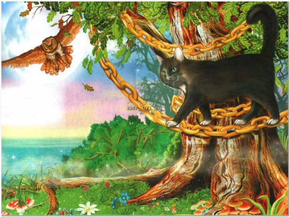картинка у лукоморья дуб зеленый златая цепь на дубе создаст впечатление, что