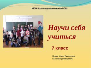 Кечян Ольга Викторовна, классный руководитель Научи себя учиться 7 класс