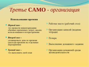 Третье САМО - организация Использование времени Первый шаг – это провести инв