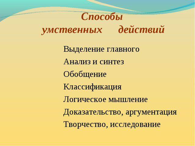 Способы умственных действий Выделение главного Анализ и синтез Обобщение Клас...
