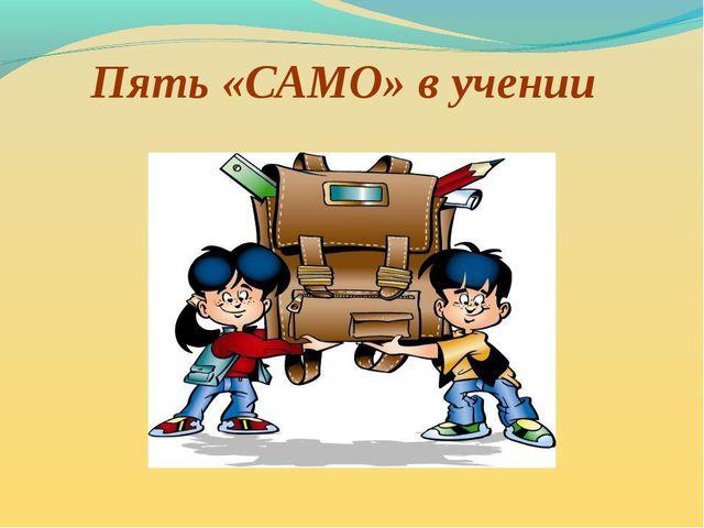 Пять «САМО» в учении