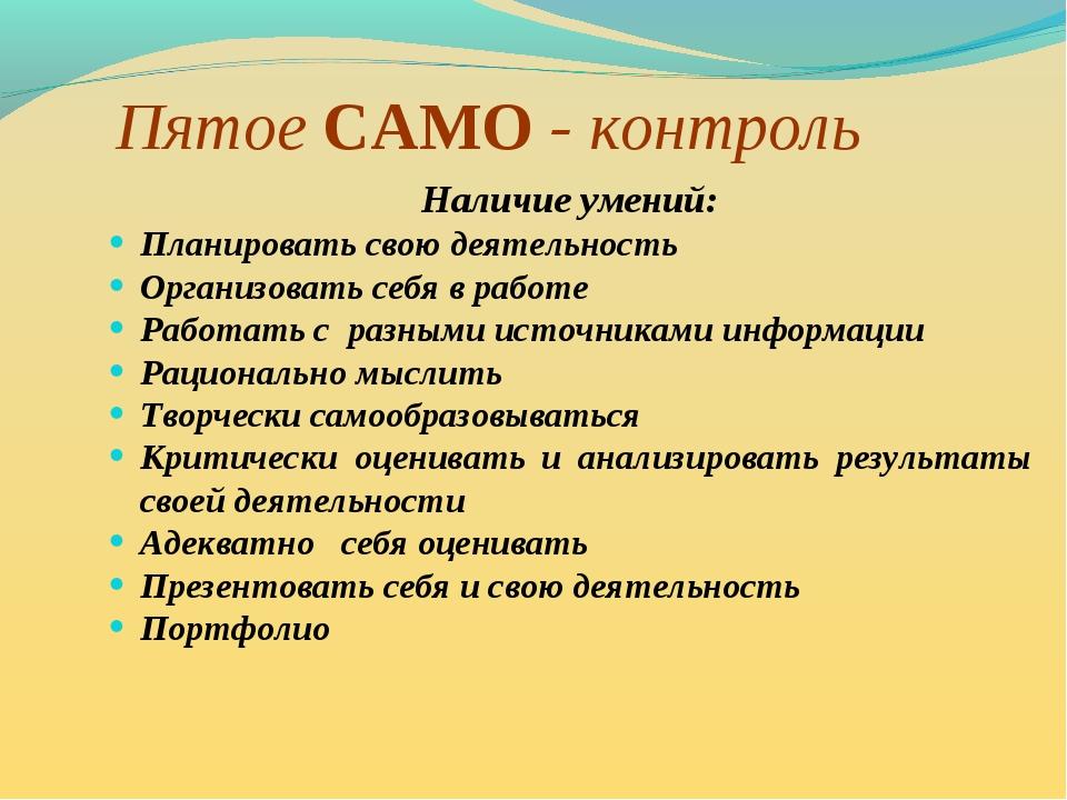 Пятое САМО - контроль Наличие умений: Планировать свою деятельность Организов...