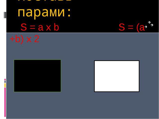 Поставь парами: S = a x b S = (a +b) x 2