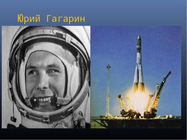 """Юрий Гагарин Старт""""Восток-1"""""""