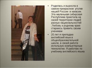 Родилась и выросла в самом прекрасном уголке нашей России в хакасии. Эта мале