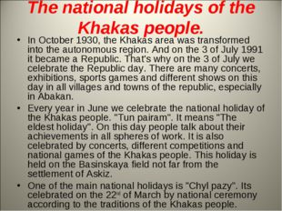Тhе national holidays of the Khakas people. In October 1930, the Khakas area