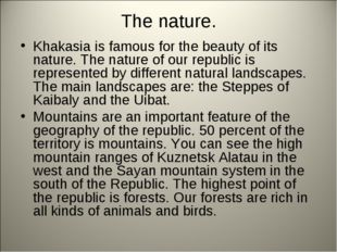 The nature. Khakasia is famous for the beauty of its nature. The nature of ou