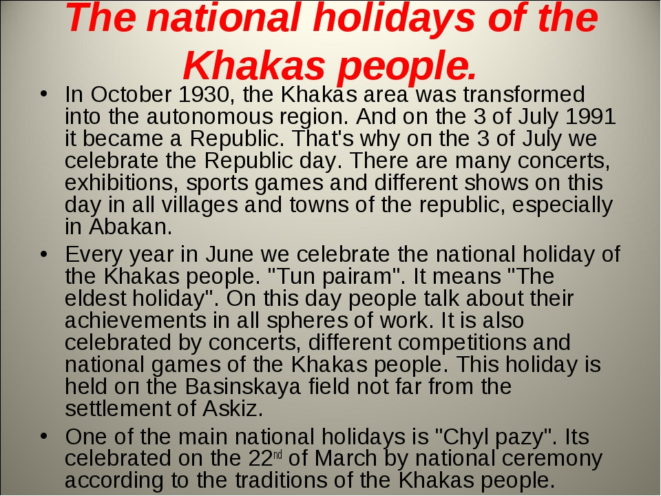 Тhе national holidays of the Khakas people. In October 1930, the Khakas area...