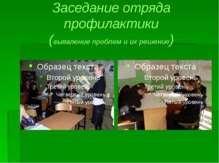 Заседание отряда профилактики (выявление проблем и их решение)